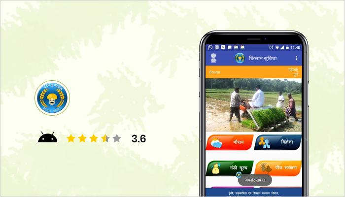 Kisan Suvidha - Best Farming App